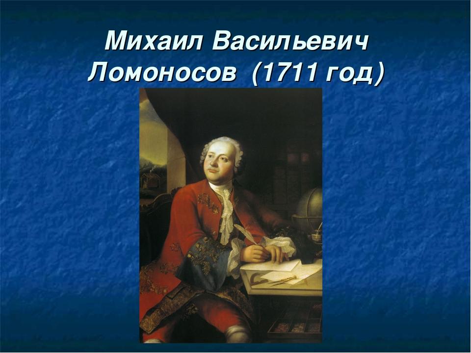 Михаил Васильевич Ломоносов (1711 год)