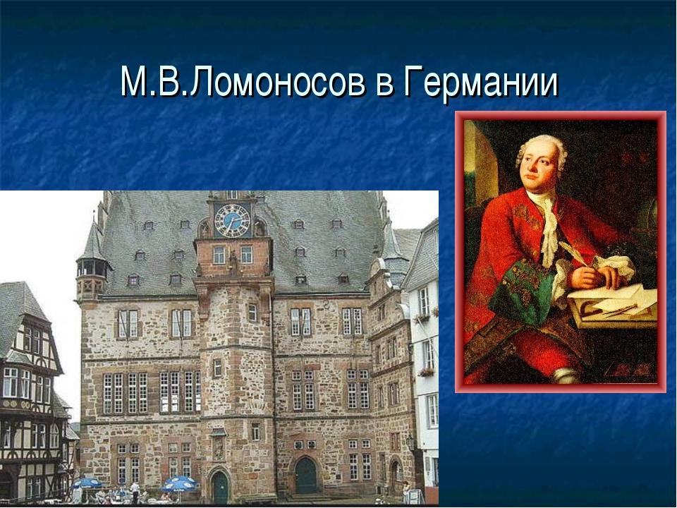 М.В.Ломоносов в Германии