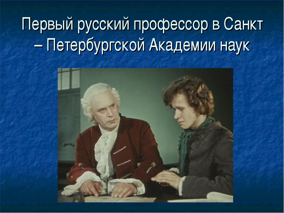 Первый русский профессор в Санкт – Петербургской Академии наук