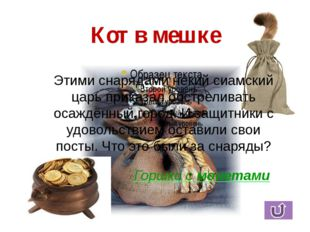 ОБЩИЙ ВОПРОС - 20 Монеты, посвящённые Олимпийским играм. По словам Аристотеля