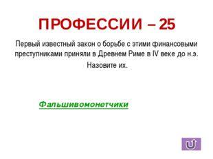 ОБЩИЙ ВОПРОС - 25 Какая «долговая книжка», пришедшая к нам из Рима, есть в ка