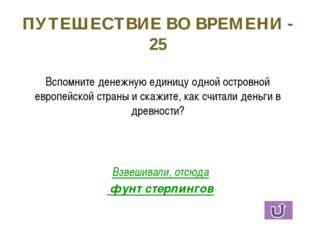 ПУТЕШЕСТВИЕ ВО ВРЕМЕНИ - 15 Переход хода следующей команде Игра ЭКОНОМИЧЕСКИЙ