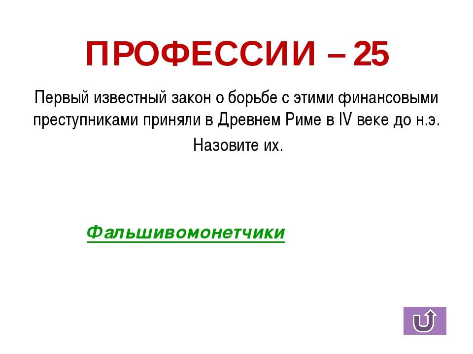 ОБЩИЙ ВОПРОС - 25 Какая «долговая книжка», пришедшая к нам из Рима, есть в ка...