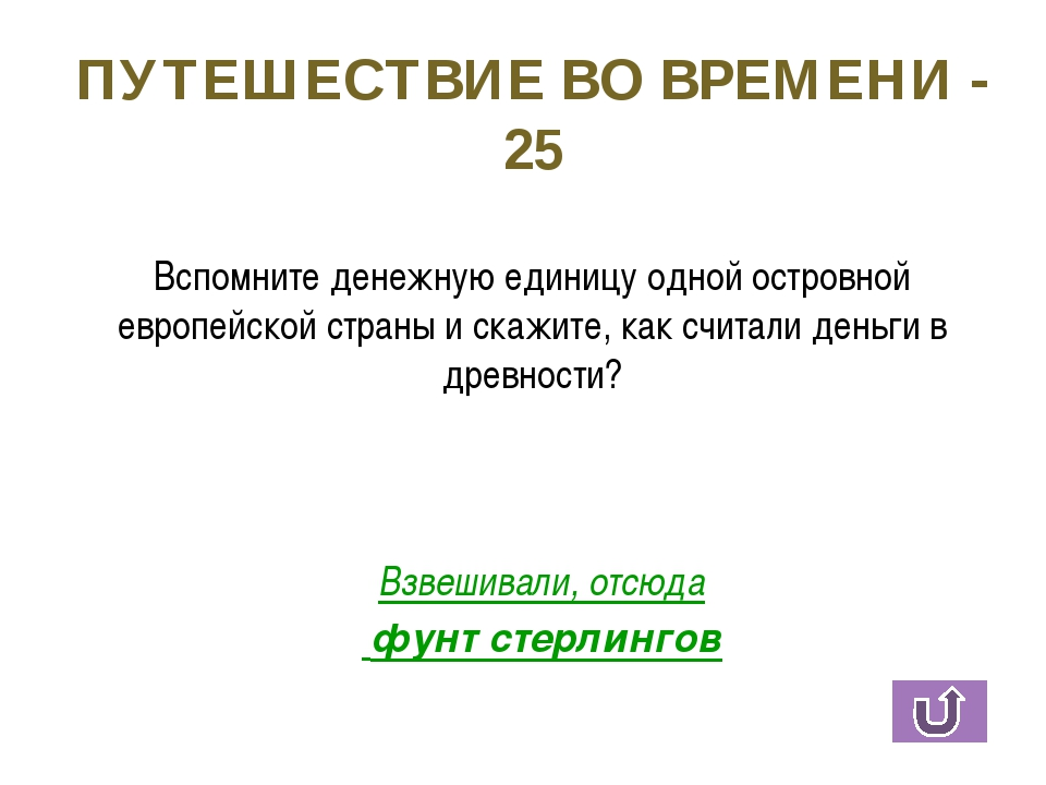 ПУТЕШЕСТВИЕ ВО ВРЕМЕНИ - 15 Переход хода следующей команде Игра ЭКОНОМИЧЕСКИЙ...