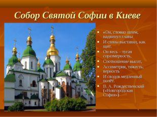 Собор Святой Софии в Киеве «Он, словно шлем, надвинул главы И стены выставил,