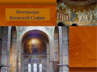 Интерьеры Киевской Софии.