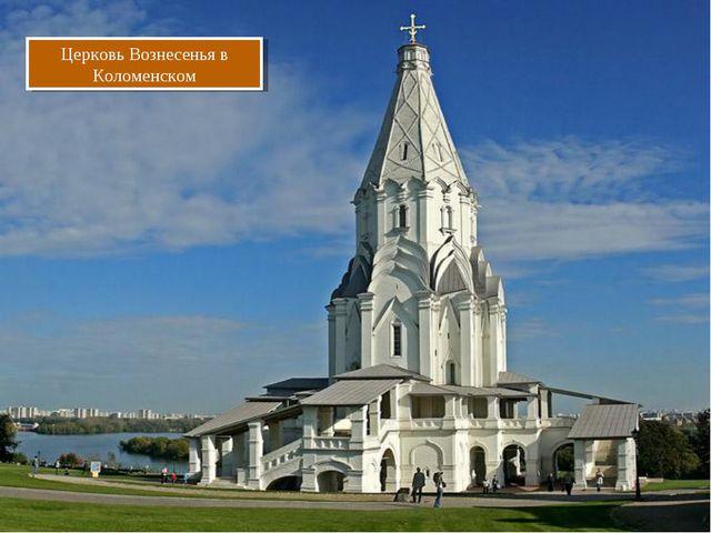Церковь Вознесенья в Коломенском