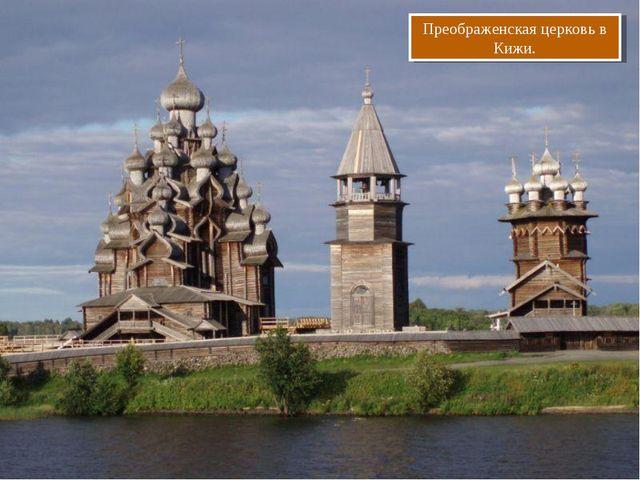 Преображенская церковь в Кижи.