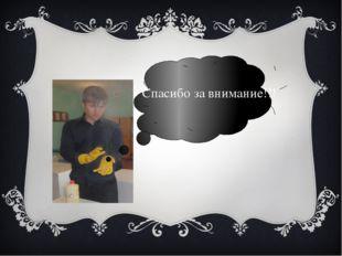 Список использованной литературы: http://chemistry-chemists.com/Video.html -