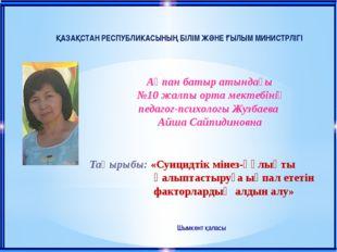 ҚАЗАҚСТАН РЕСПУБЛИКАСЫНЫҢ БІЛІМ ЖӘНЕ ҒЫЛЫМ МИНИСТРЛІГІ Ақпан батыр атындағы №