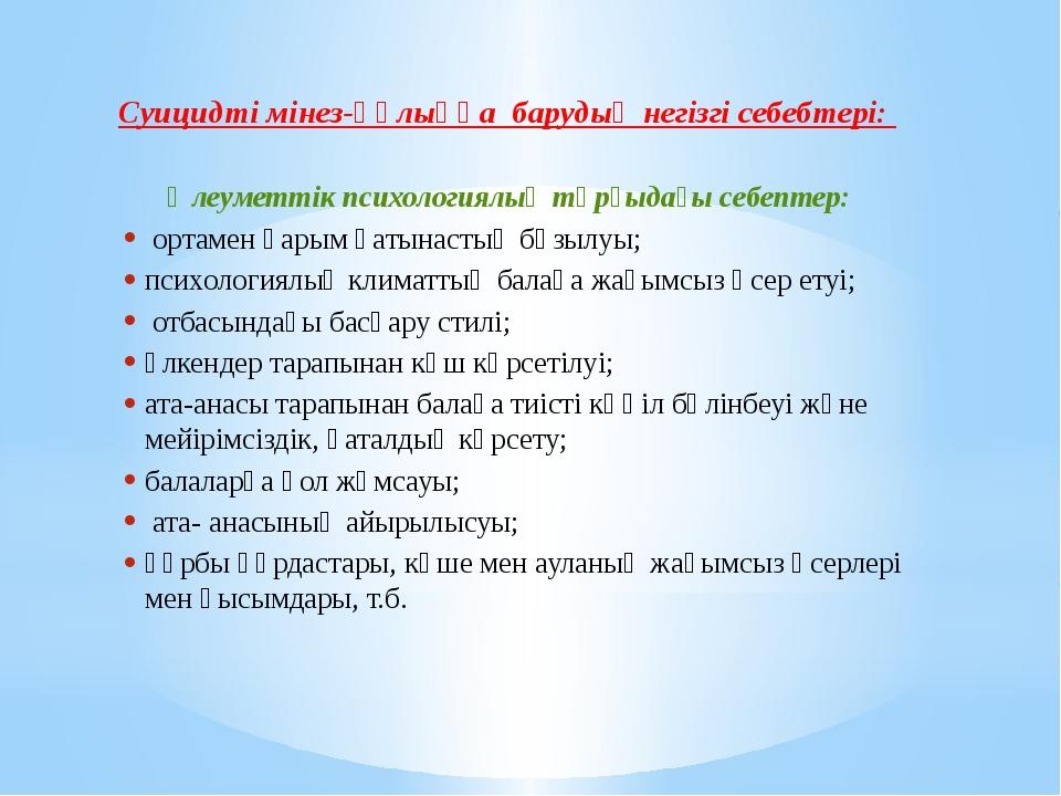 Суицидті мінез-құлыққа барудың негізгі себебтері: Әлеуметтік психологиялық т...