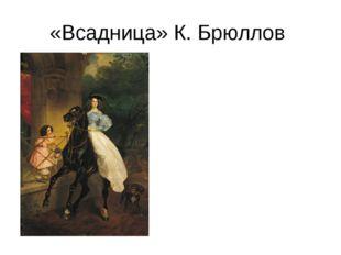«Всадница» К. Брюллов