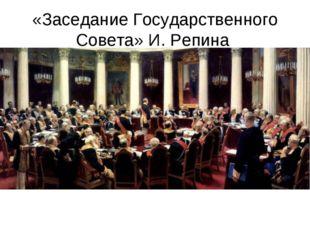 «Заседание Государственного Совета» И. Репина