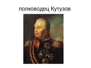 полководец Кутузов