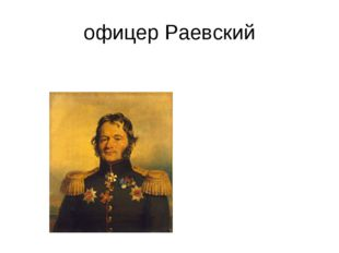 офицер Раевский