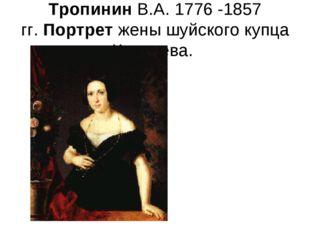 ТропининВ.А. 1776 -1857 гг.Портретжены шуйского купца Киселева.