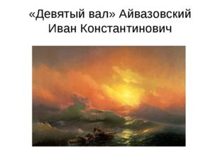 «Девятый вал» Айвазовский Иван Константинович