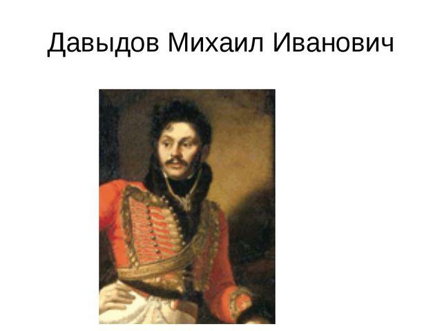 Давыдов Михаил Иванович