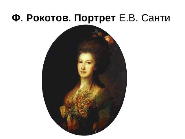 Ф.Рокотов.ПортретЕ.В. Санти