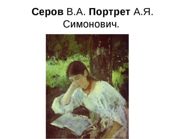 СеровВ.А.ПортретА.Я. Симонович.