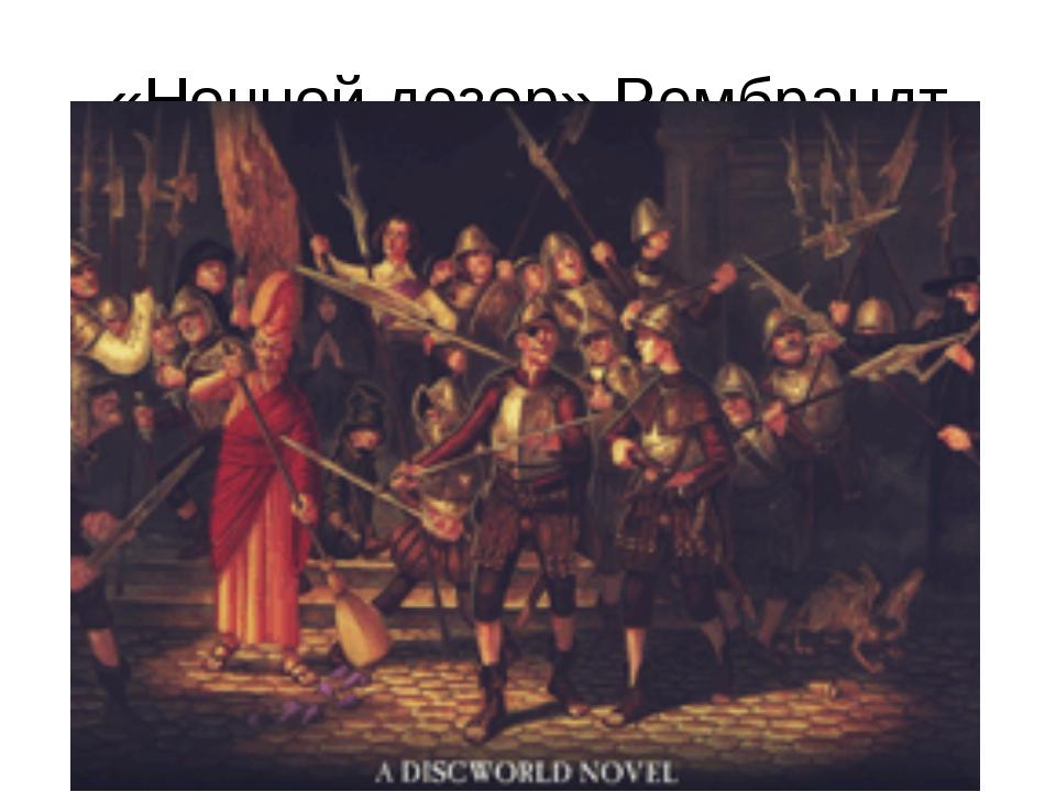 «Ночной дозор» Рембрандт