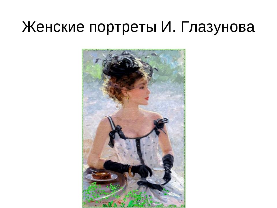 Женские портреты И. Глазунова