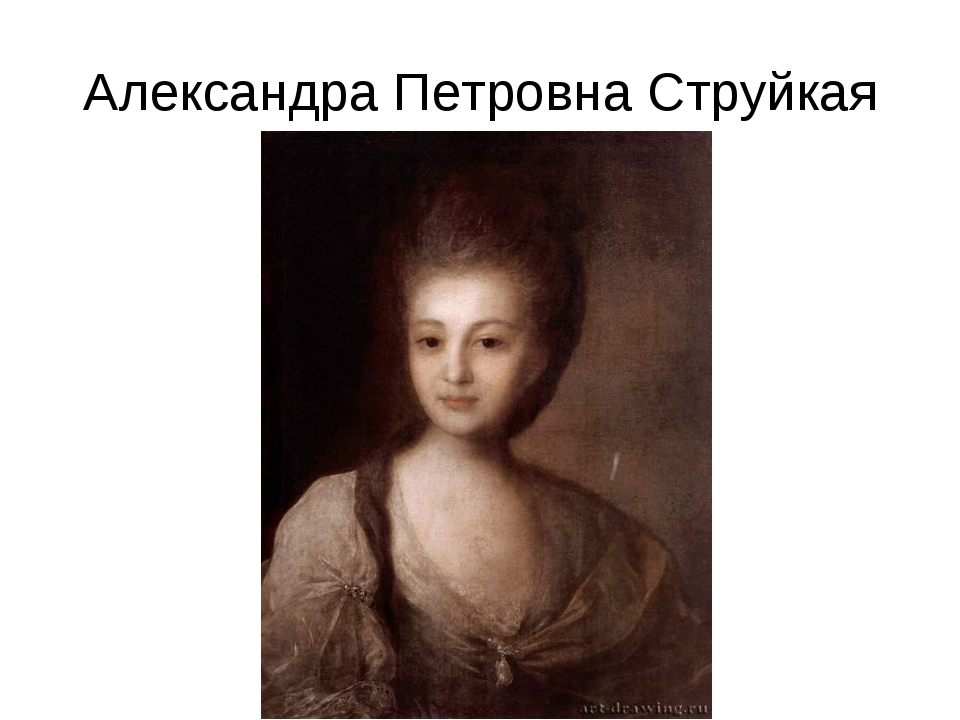 Александра Петровна Струйкая