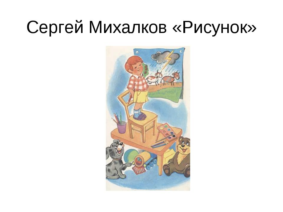 Сергей Михалков «Рисунок»