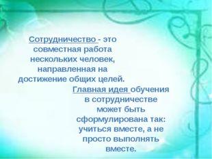 Сотрудничество - это совместная работа нескольких человек, направленная на до