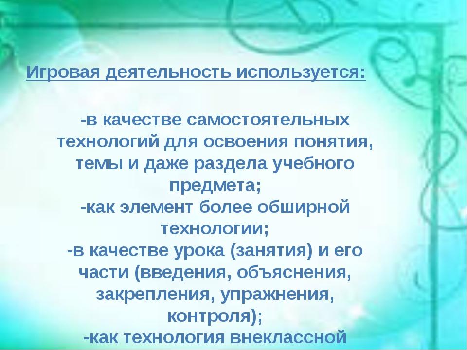 Игровая деятельность используется: -в качестве самостоятельных технологий для...