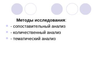 Методы исследования: - сопоставительный анализ - количественный анализ - тем