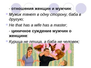 - отношения женщин и мужчин: Мужик тянет в одну сторону, баба в другую; He t