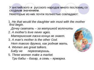 У английского и русского народов много пословиц со сходным значением. Некото