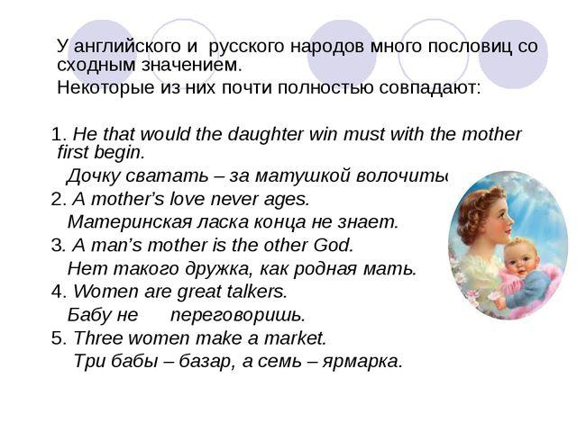 У английского и русского народов много пословиц со сходным значением. Некото...