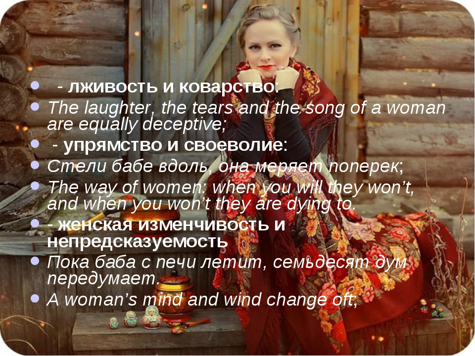 - лживость и коварство: The laughter, the tears and the song of a woman are...