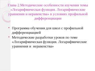 Глава 2.Методические особенности изучения темы «Логарифмическая функция. Лога