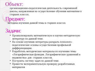 Объект: Предмет: Задачи: организационно-педагогическая деятельность современ