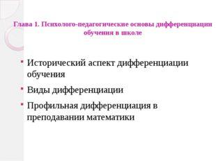 Глава 1. Психолого-педагогические основы дифференциации обучения в школе Исто