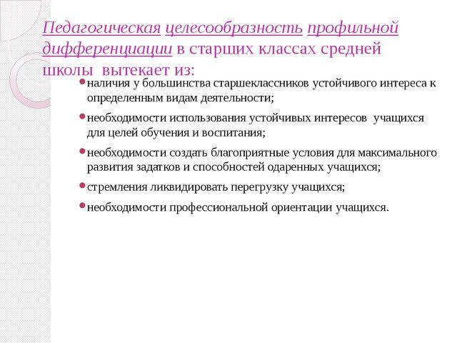 Педагогическая целесообразность профильной дифференциации в старших классах с...