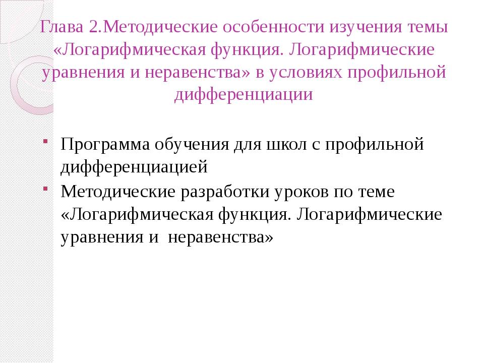 Глава 2.Методические особенности изучения темы «Логарифмическая функция. Лога...