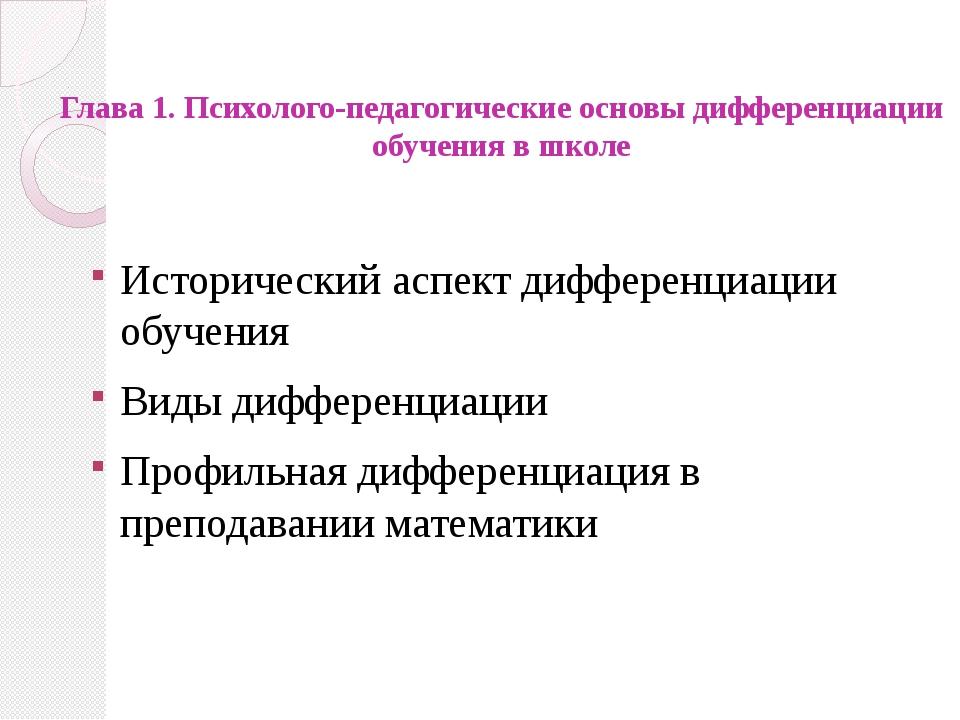 Глава 1. Психолого-педагогические основы дифференциации обучения в школе Исто...