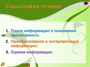 Смысловое чтение Поиск информации и понимание прочитанного; Преобразование и