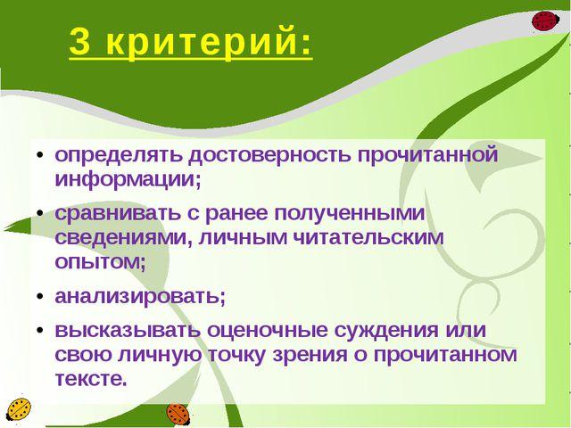 3 критерий: определять достоверность прочитанной информации; сравнивать с ран...