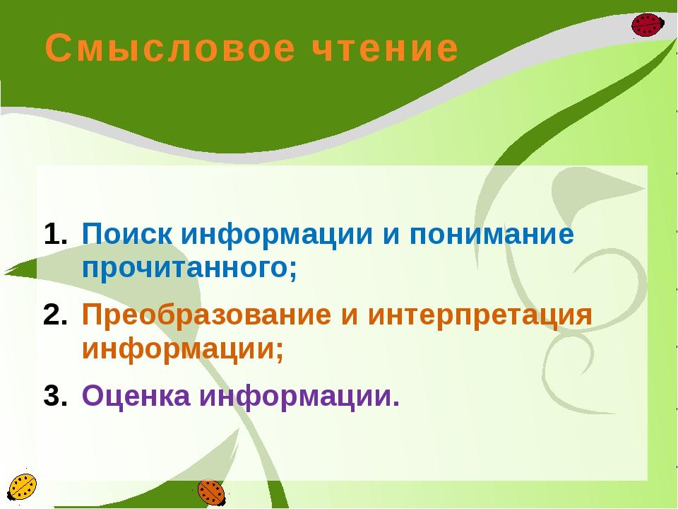 Смысловое чтение Поиск информации и понимание прочитанного; Преобразование и...