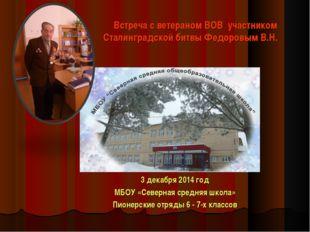 Встреча с ветераном ВОВ участником Сталинградской битвы Федоровым В.Н. 3 дека