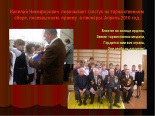 Василий Никифорович повязывает галстук на торжественном сборе, посвященном пр