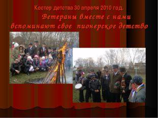 Костер детства 30 апреля 2010 год. Ветераны вместе с нами вспоминают свое пио