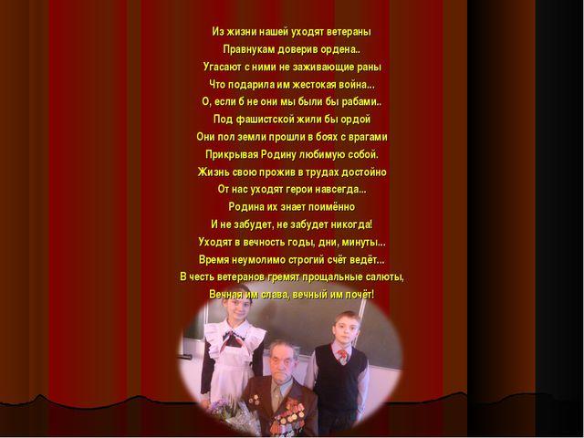 Из жизни нашей уходят ветераны Правнукам доверив ордена.. Угасают с ними не з...