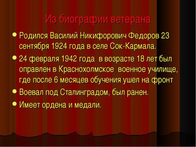 Из биографии ветерана Родился Василий Никифорович Федоров 23 сентября 1924 го...