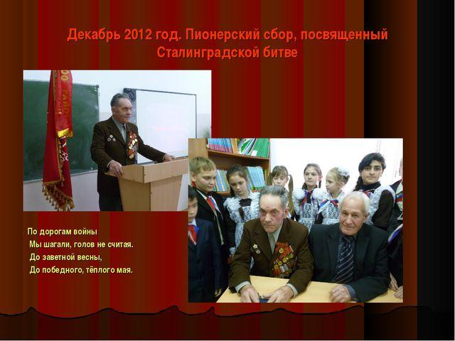 Декабрь 2012 год. Пионерский сбор, посвященный Сталинградской битве По дорога...